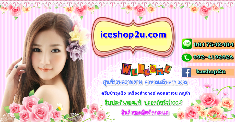 iceshop