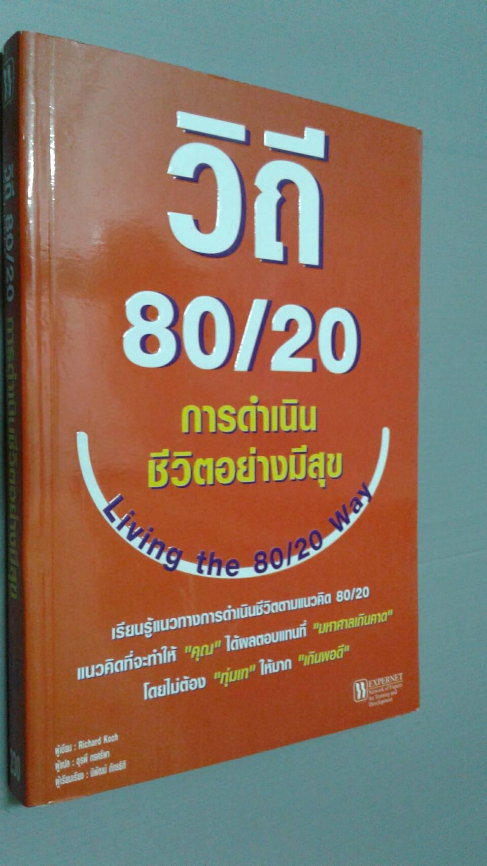 วิถี 80/20 การดำเนินชีวิตอย่างมีสุข : Living the 80/20 Way
