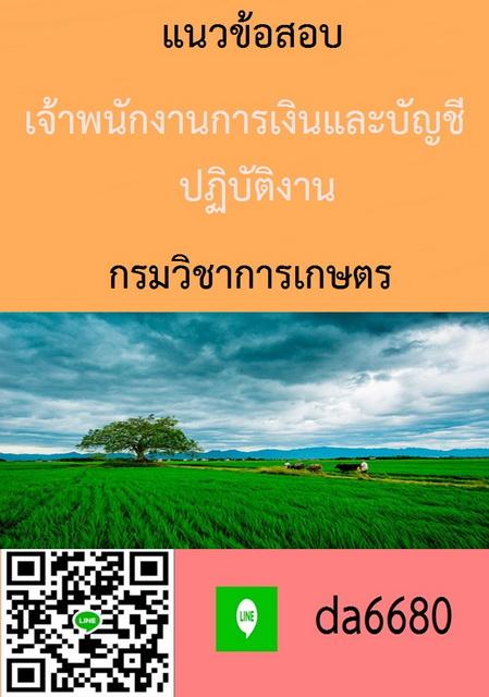 เจ้าพนักงานการเงินและบัญชีปฏิบัติงาน กรมวิชาการเกษตร