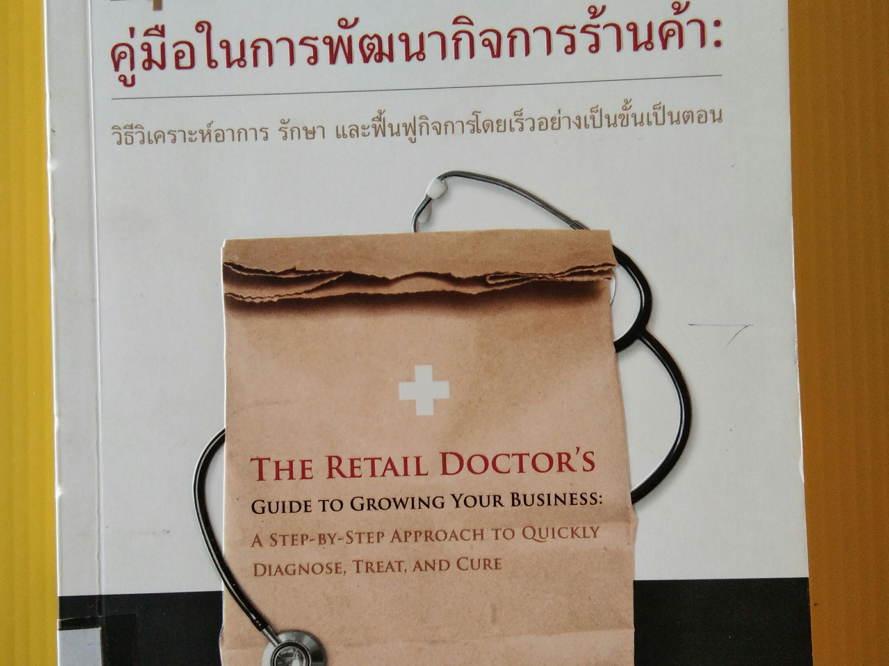 คุณหมอร้านโชวห่วย