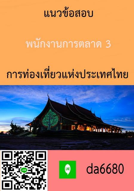 พนักงานการตลาด 3 การท่องเที่ยวแห่งประเทศไทย (ททท.)
