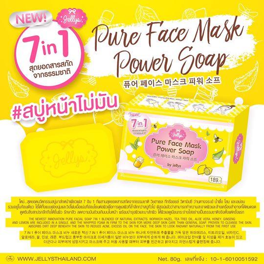 Pure Face Mask Power Soap by Jellys สบู่เจลลี่ มาส์กหน้าเพียวเฟส 7 อิน 1 สบู่หน้าไม่มัน