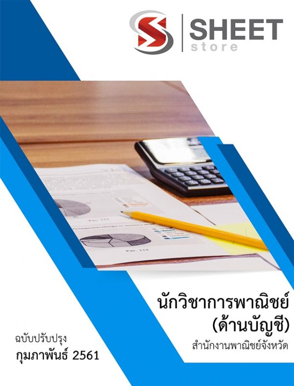 หนังสือสอบ นักวิชาการพาณิชย์ ด้านบัญชี สำนักงานพาณิชย์จังหวัด (MOC) (อัพเดท กุมภาพันธ์ 2561)