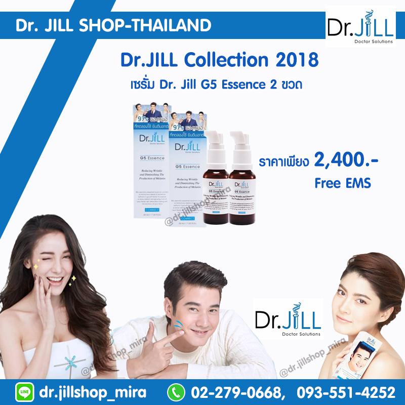 เซรั่ม Dr. Jill 2 ขวด