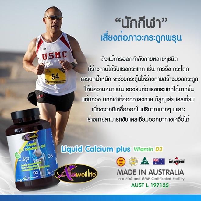 Auswelllife Liquid Calcium แคลเซียม
