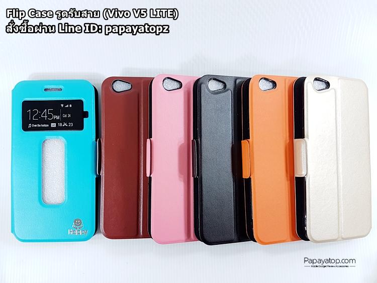 Flip Case รูดสไลด์รับสาย (Vivo V5 LITE)
