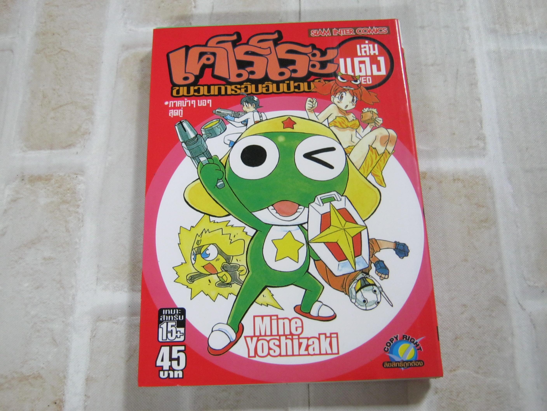 เคโรโระขบวนการอ๊บอ๊บป่วนโลก เล่มแดง ภาคบ้าๆบอๆสุดกู่ Mine Yoshizaki เขียน
