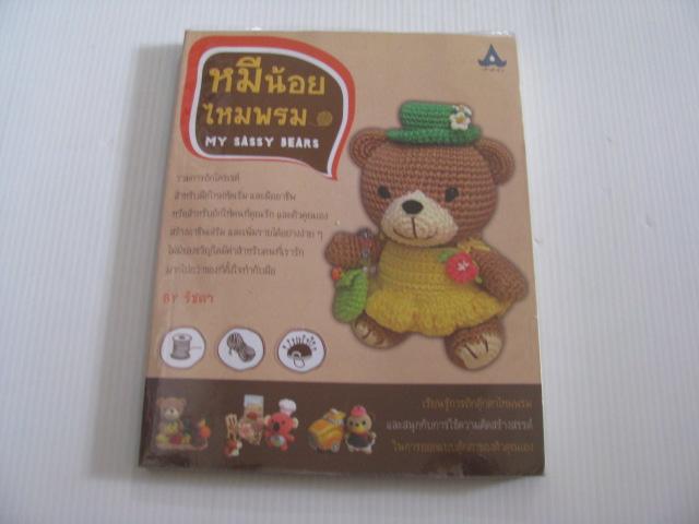 หมีน้อยไหมพรม (My Sassy Bears) By รัชตา