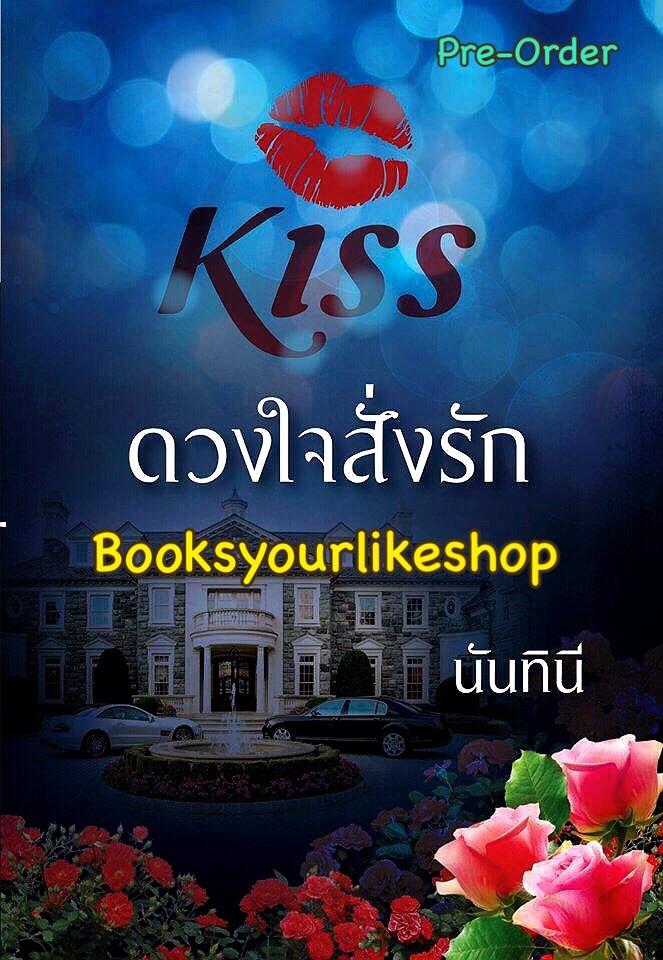 ดวงใจสั่งรัก ชุด สั่งรัก / นันทินี สนพ KISS หนังสือใหม่ ***สนุกคะ***