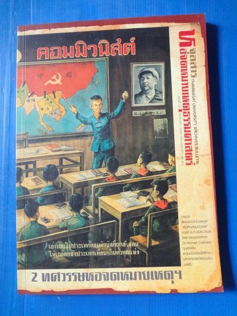 คอมมิวนิสต์ จุลสาร หอจดหมายเหตุธรรมศาสตร์ ฉบับที่ 15 มิถุนายน 2554 - พฤษภาคม 2555