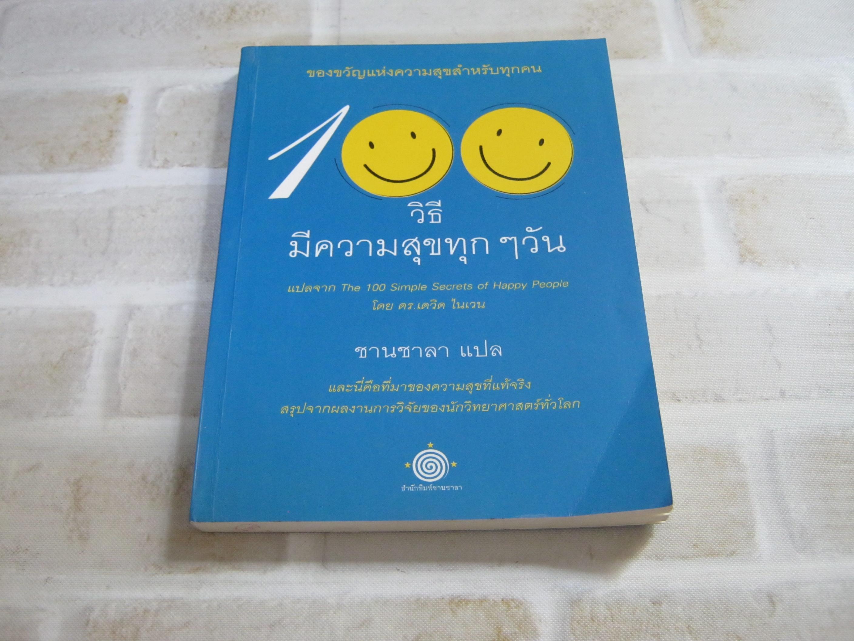 100 วิธีมีความสุขทุก ๆ วัน (The 100 Simple Secrets of Happy People) พิมพ์ครั้งที่ 2 ดร.เดวิด ไนเวน เขียน ชานชาลา แปล