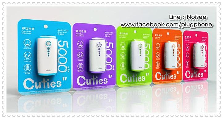 Power bank - Arun Cuties 5000 mAh [ของแท้ 100%]