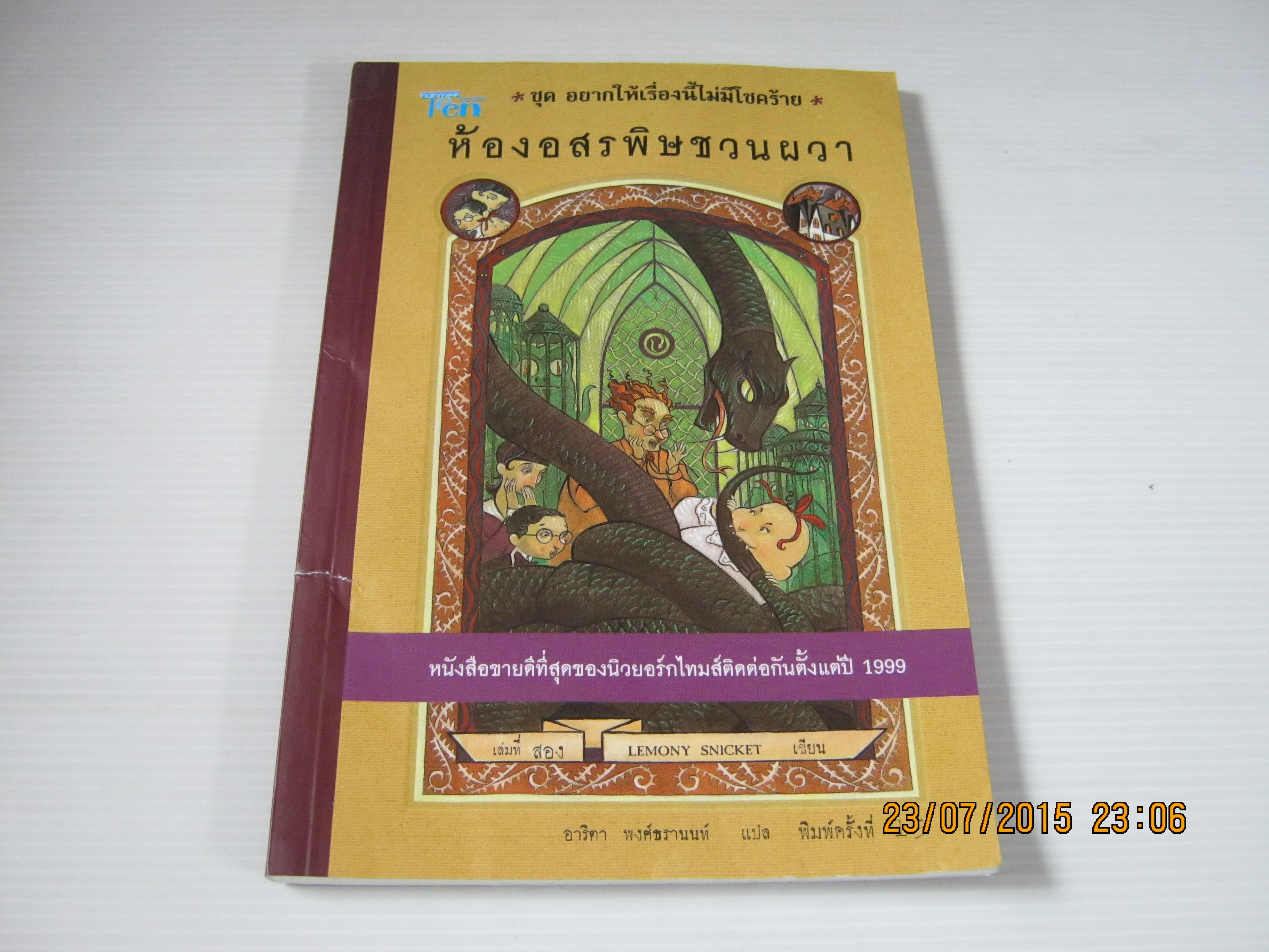 หนังสือชุด อยากให้เรื่องนี้ไม่มีโชคร้าย เล่มที่ 2 ตอน ห้องอสรพิษชวนผวา พิมพ์ครั้งที่ 15 Lemony Snicket เขียน อาริตา พงษ์ธรานนท์ แปล
