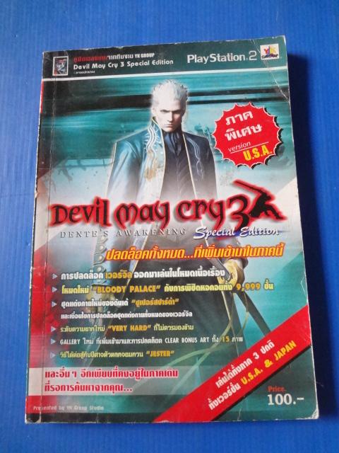 Devil May Cry 3 Special Edition คู่มือเฉลยเกมจากทีมงาน YK GROUP Play Station 2