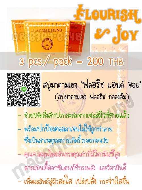 สบู่มาดามเฮง ฟลอริช แอนด์ จอย (มาดามเฮง กล่องส้ม) Flourish & Joy Madame Heng