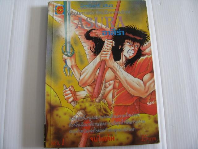 ASURA อาสึร่า เล่ม 1 จบในเล่ม