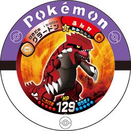 Pokémon Battrio Groudon (15-004)