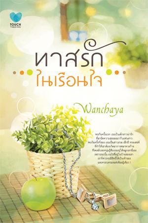 ทาสรักในเรือนใจ / Wanchaya มือสอง 99%