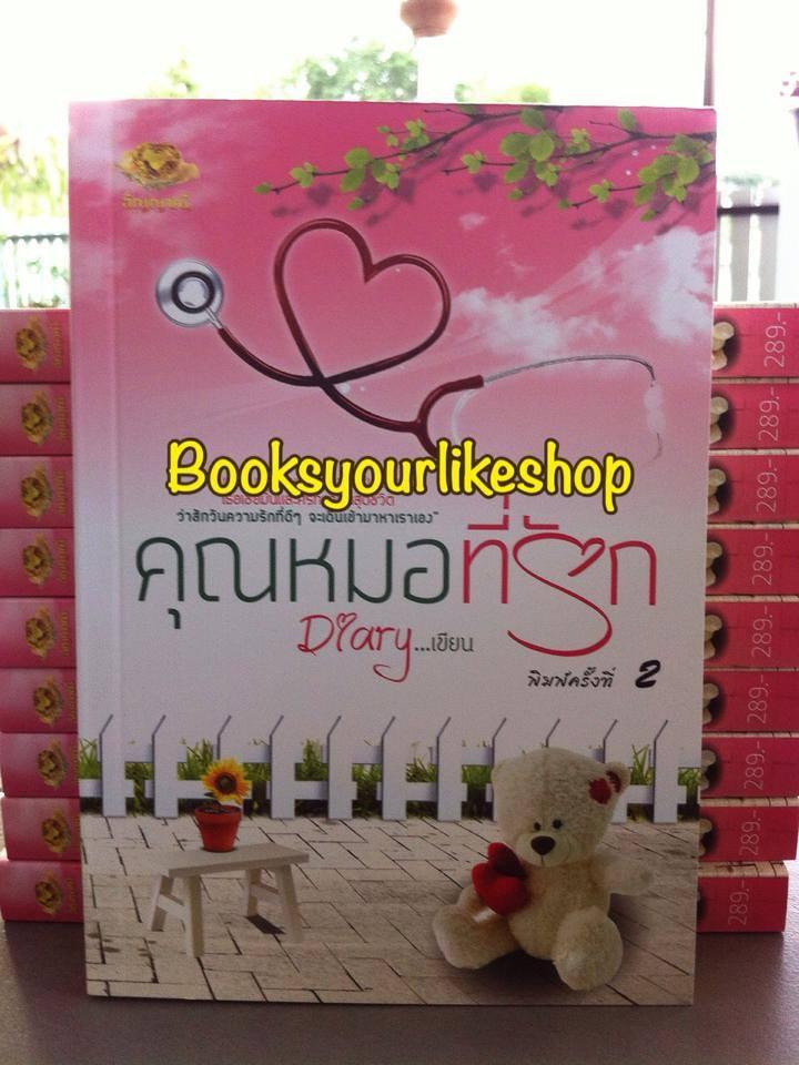 คุณหมอที่รัก พิมพ์ครั้งที่ 2 / Diary หนังสือใหม่ *** สนุก น่ารักค่ะ ***