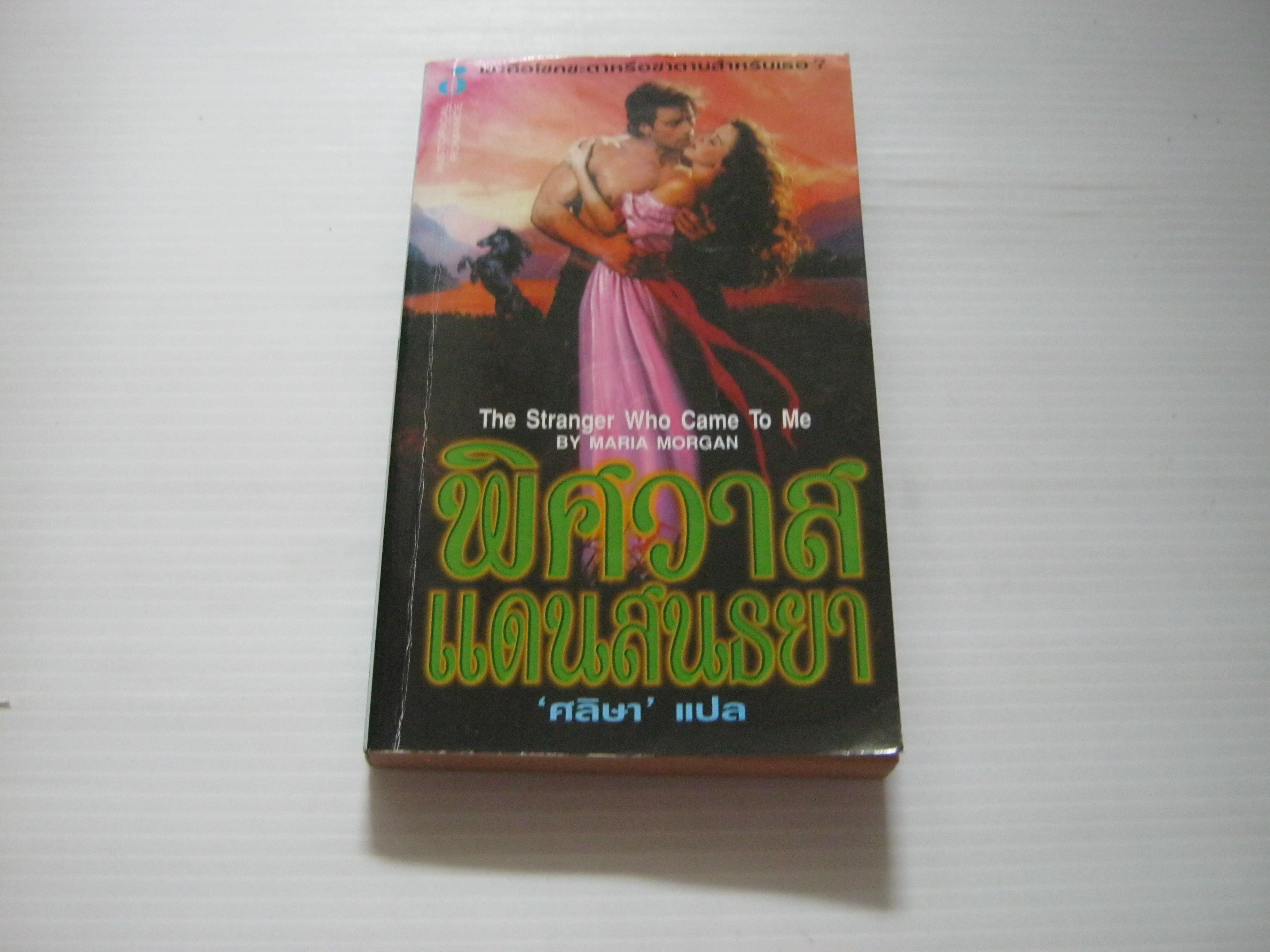 พิศวาสแดนสนธยา (The Stranger Who Came To Me) Maria Morgan เขียน ศลิษา แปล