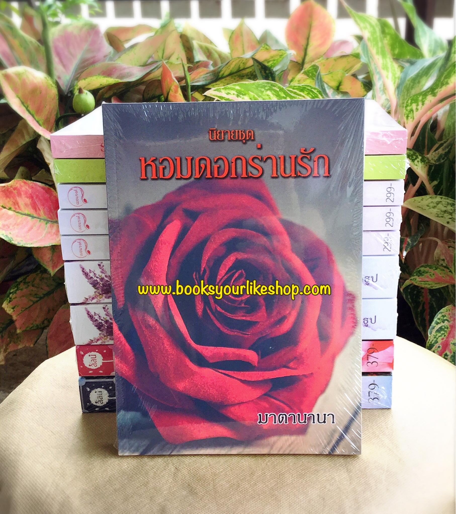 โปรส่งฟรี หอมดอกร่านรัก / มาตานานา หนังสือใหม่ทำมือ สนุกคะ