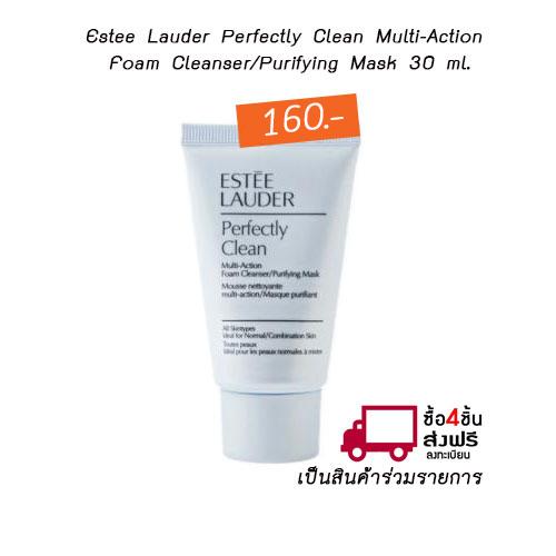 เครื่องสำอาง Estee Lauder Perfectly Clean Multi Action Cleanser / Purifying Mask ขนาด 30 กรัม คลีนเซอร์เนื้อโฟมหนานุ่มที่มอบประสบการณ์นุ่มนวลล้ำลึกไม่เหมือนใคร ปรนเปรอผิวให้รู้สึกสะอาดหมดจด