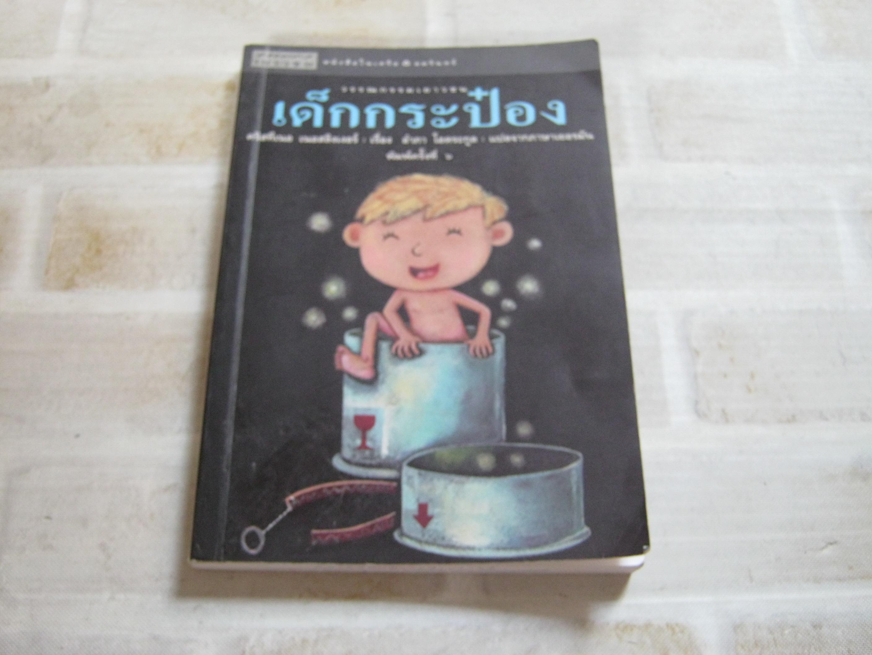 เด็กกระป๋อง พิมพ์ครั้งที่ 6 คริสทีเนอ เนอสลิงเงอร์ เรื่อง อำภา โอตระกูล แปลจากภาษาเยอรมัน