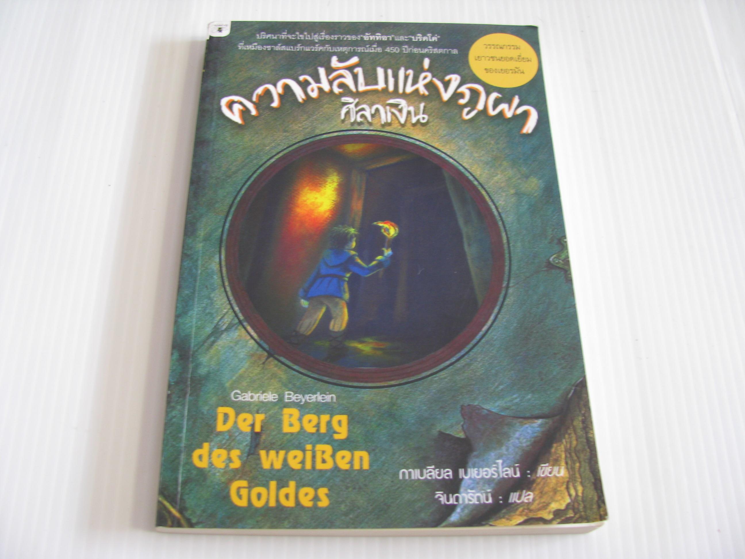 ความลับแห่งภูผาศิลาเงิน (Der Berg des weiben Goldes) กาเบลียล เบเยอร์ไลน์ เขียน จินดารัตน์ แปล