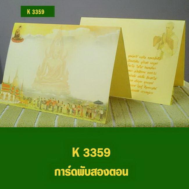 K 3359