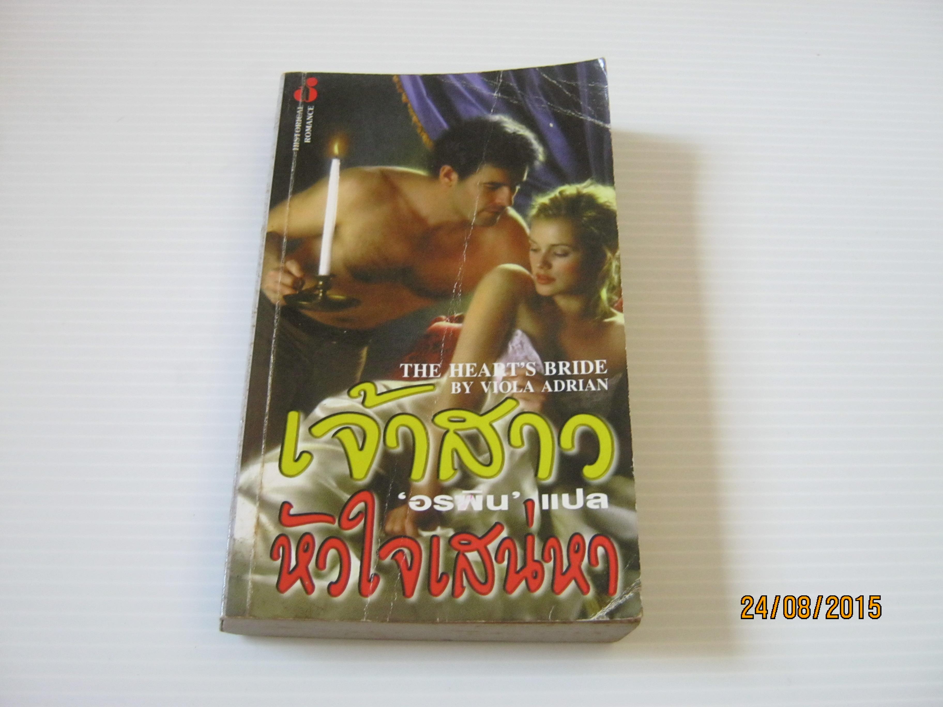 เจ้าสาวหัวใจเสน่หา (The Heart's Bridge) Viola Adrian เขียน อรพิน แปล