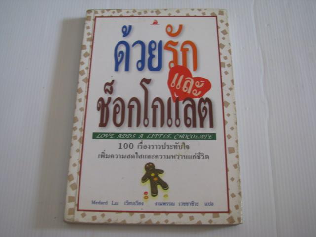 ด้วยรักและช็อกโกแลต (Love Adds A Little Chocolate) Medard Laz เขียน งามพรรณ เวชชาชีวะ แปล