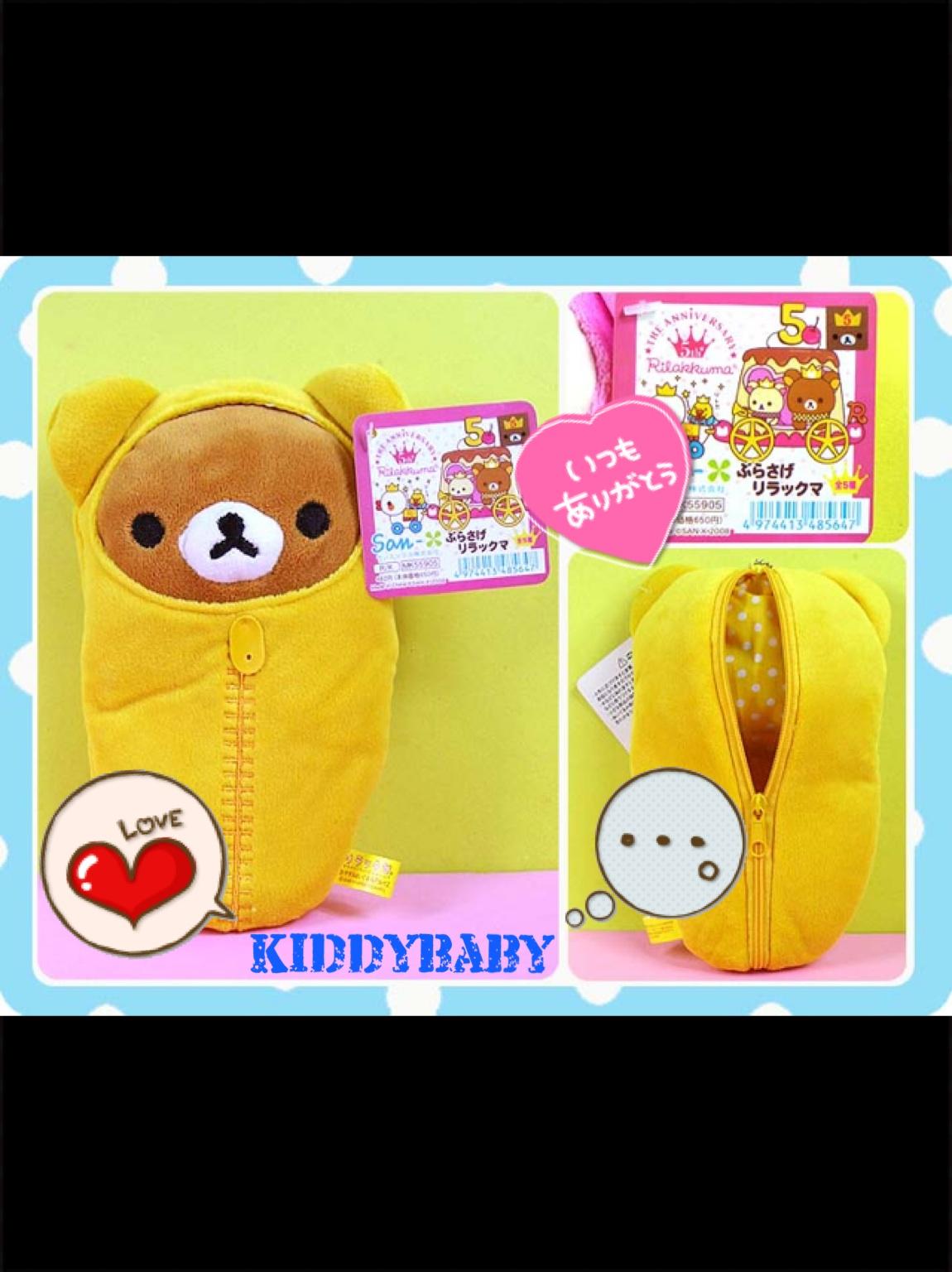 พร้อมส่งค่ะ Rilakkuma sleeping bag plush pencil case