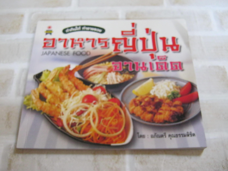 อาหารญี่ปุ่นจานเด็ด (Japanese Food) โดย อภัณตรี คุณธรรมลิขิต