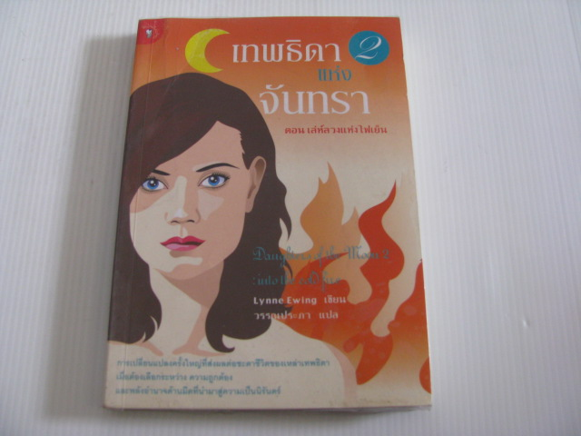 เทพธิดาแห่งจันทรา 2 ตอน เล่ห์ลวงแห่งไฟเย็น (Daughters of the Moon 2 : Into the Cold Fire) Lynne Ewing เขียน วรรณประภา แปล
