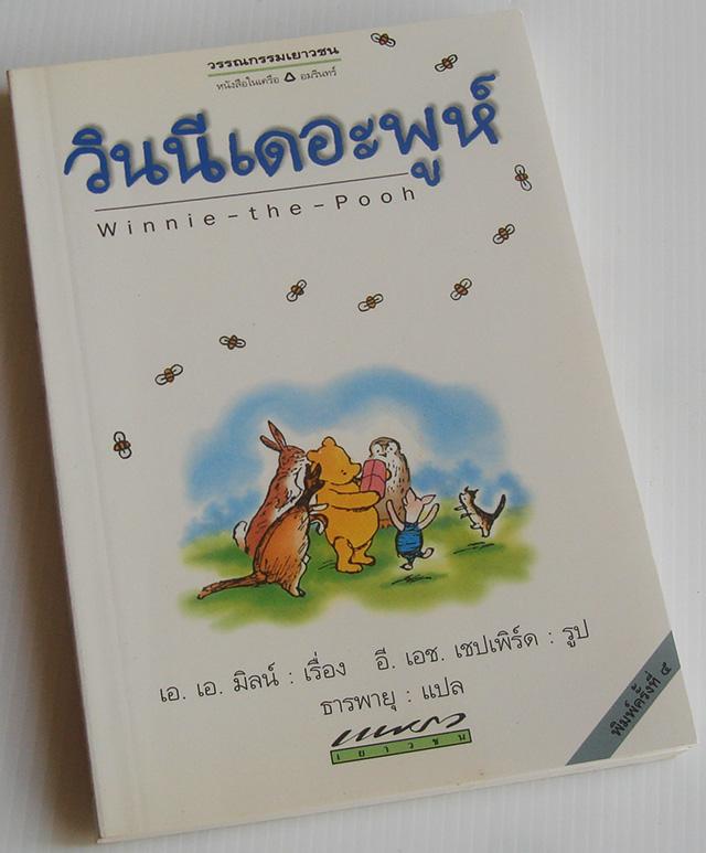 วินนี่เดอะพูห์ Winnie-the-Pooh / เอ.เอ. มิลน์ / ธารพายุ