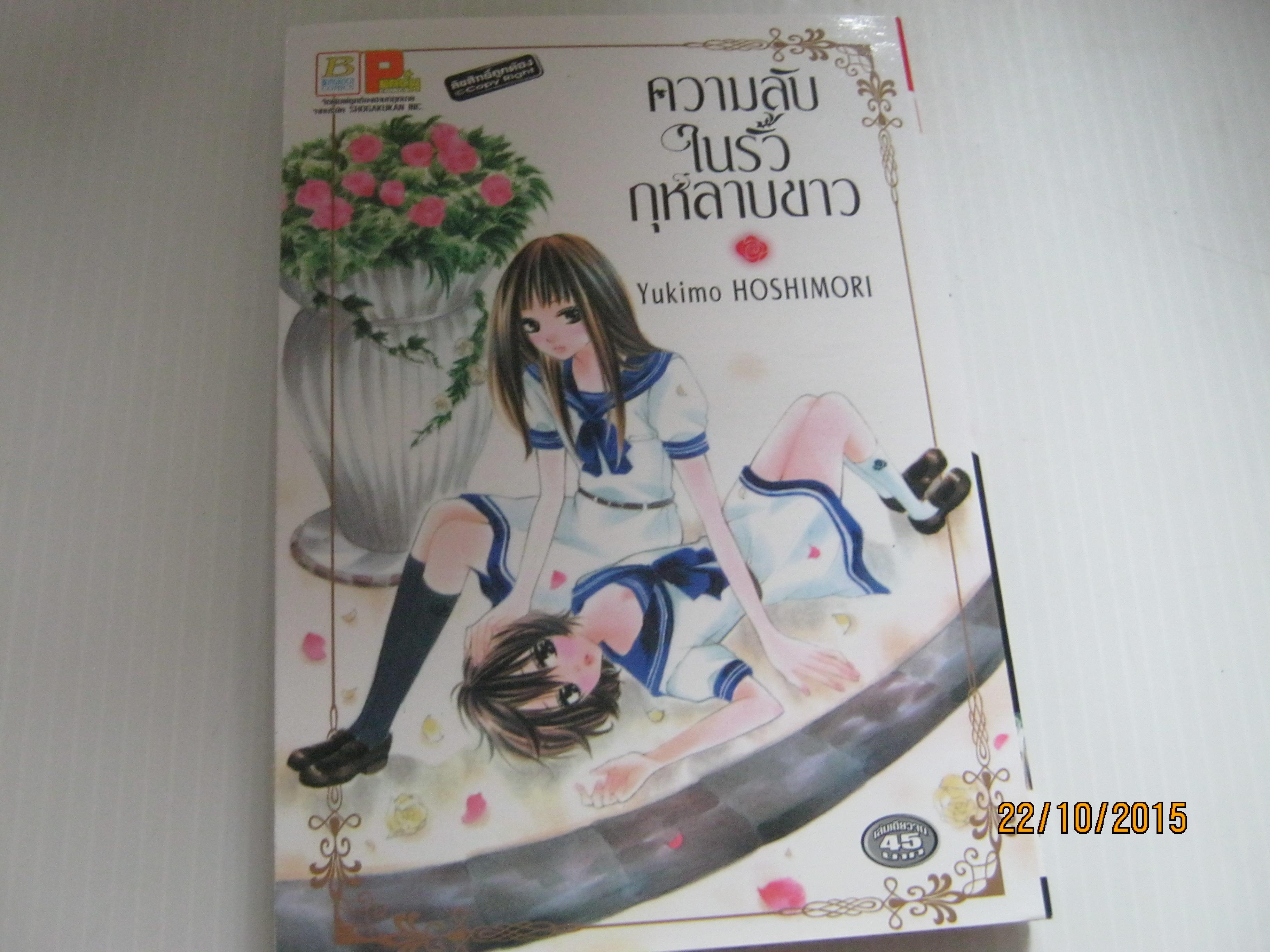 ความลับในรั้วกุหลาบขาว เล่มเดียวจบ Yukimo Hoshimori เขียน