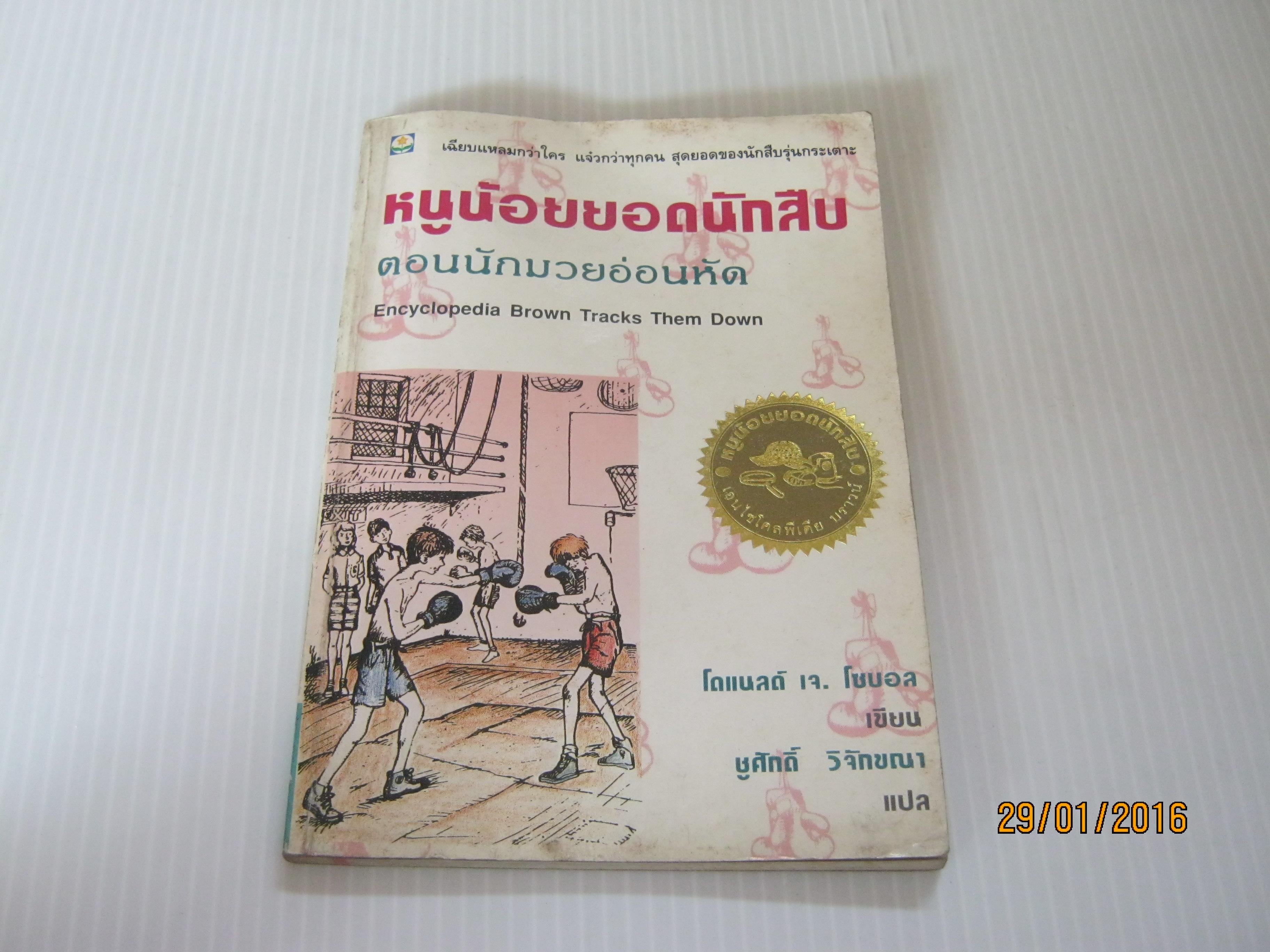 หนูน้อยยอดนักสืบ ตอน นักมวยอ่อนหัด (EncyClopedia Brown Tracks Them Down) โดแนลด์ เจ. โซบอล เขียน ชูศักดิ์ วิจักขณา แปล