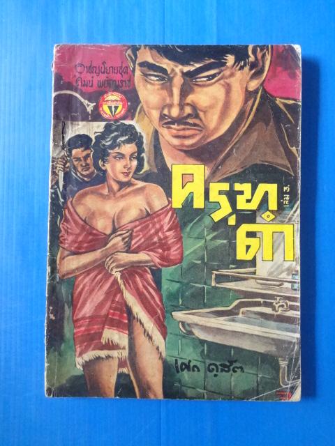 ครุฑดำ เล่ม 3 คมน์ พยัคฆราช บรรลือสาส์น