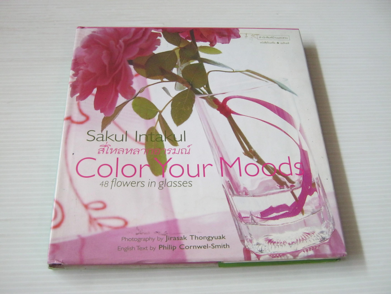 สี่โหลหลากอารมณ์ (Color Your Moods 48 flowers in glasses) โดย สกุล อินทกุล