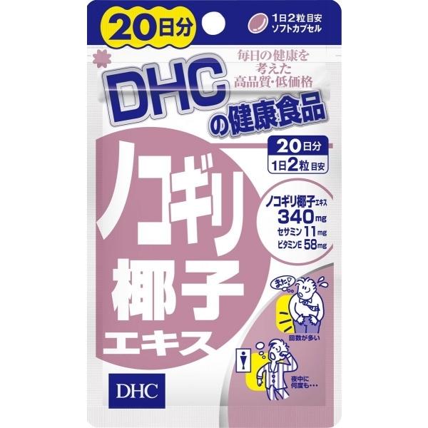 DHC - Nokogiri 20 วัน