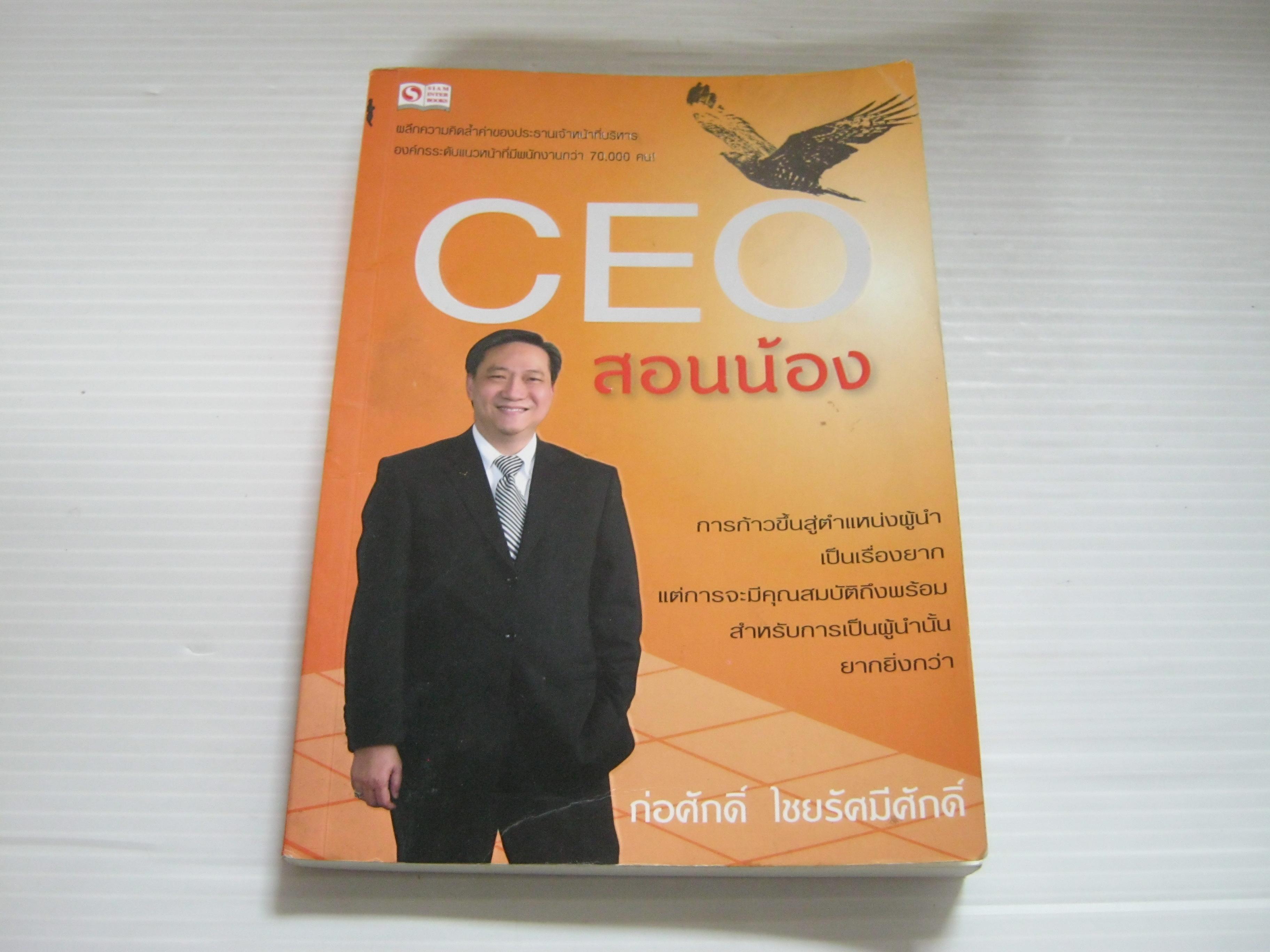 CEO สอนน้อง ก่อศักดิ์ ไชยรัศมีศักดิ์ เขียน