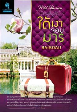 ใต้เงาจอมมาร/ baiboau ,ญาณกวี / สนพ.ธราธร / หนังสือใหม่