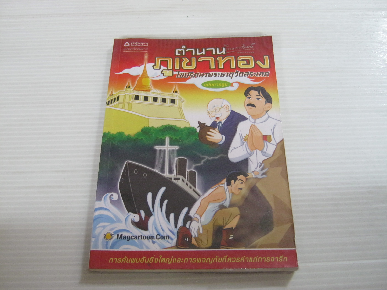 ตำนานภูเขาทอง ไขปริศนาพระธาตุวัดสระเกศ ฉบับการ์ตูน Magcartoon.com เรื่องและภาพ