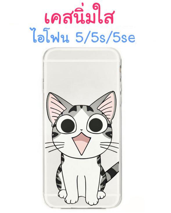 เคส iphone 5/5s/Se