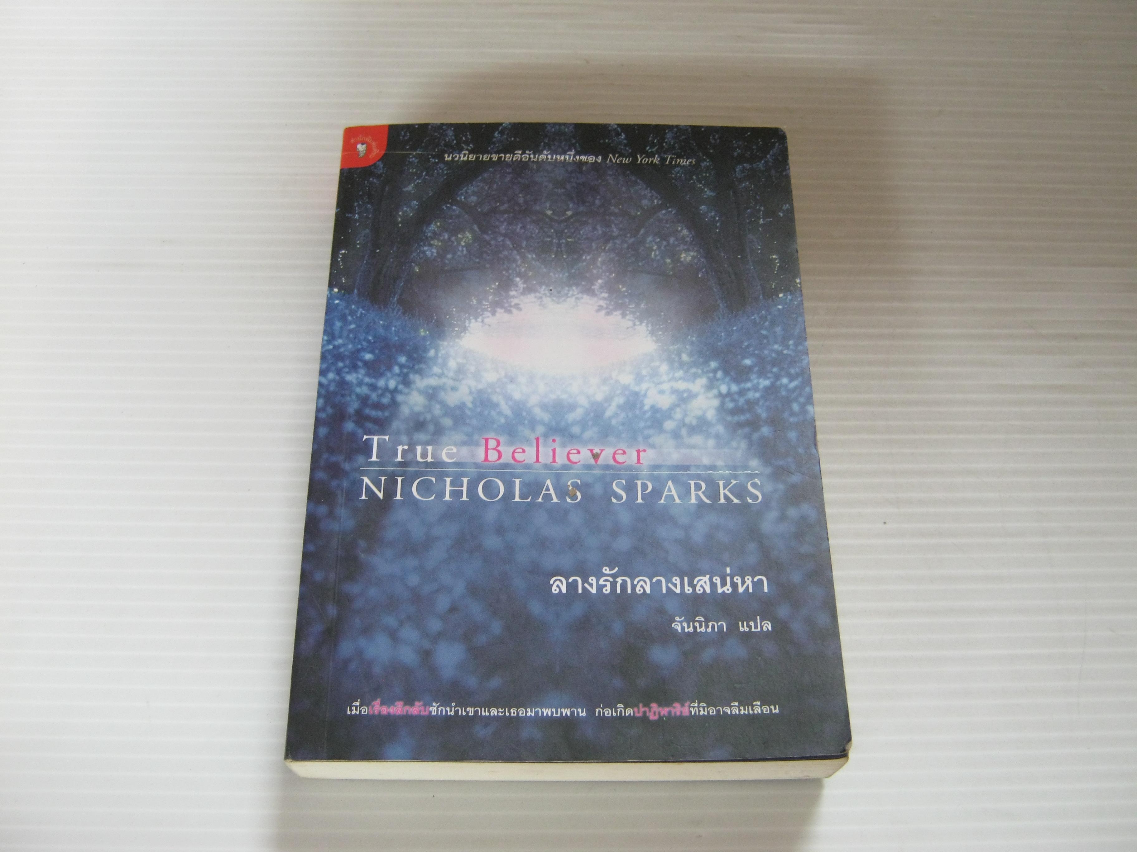 ลางรักลางเสน่หา (True Believer) Nicholas Sparks เขียน จันนิภา แปล