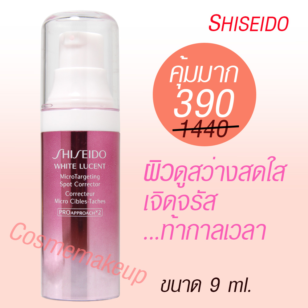 ลด73% Shiseido White Lucent Micro Targeting Spot Corrector ขนาดทดลอง 9 ml. เซรั่มเนื้อละมุนซึมซาบสู่ผิวอย่างรวดเร็ว ช่วยลดเลือนจุดด่างดำทั้งที่มองเห็นชัดและมองไม่เห็นด้วยตาเปล่า แก้ไขปัญหาสีผิวไม่สม่ำเสมอ เหมาะสำหรับปัญหาจุดด่างดำสะสมที่ยากจะลดเลือน