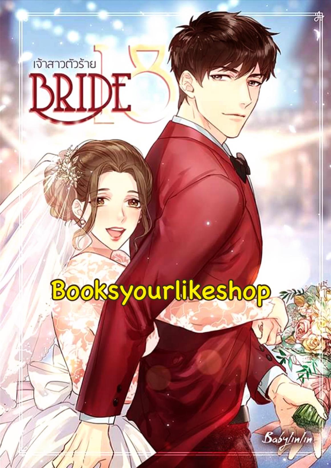 Bride 18 เจ้าสาวตัวร้าย / BabyLinLin หนังสือใหม่ทำมือ***สนุกค***