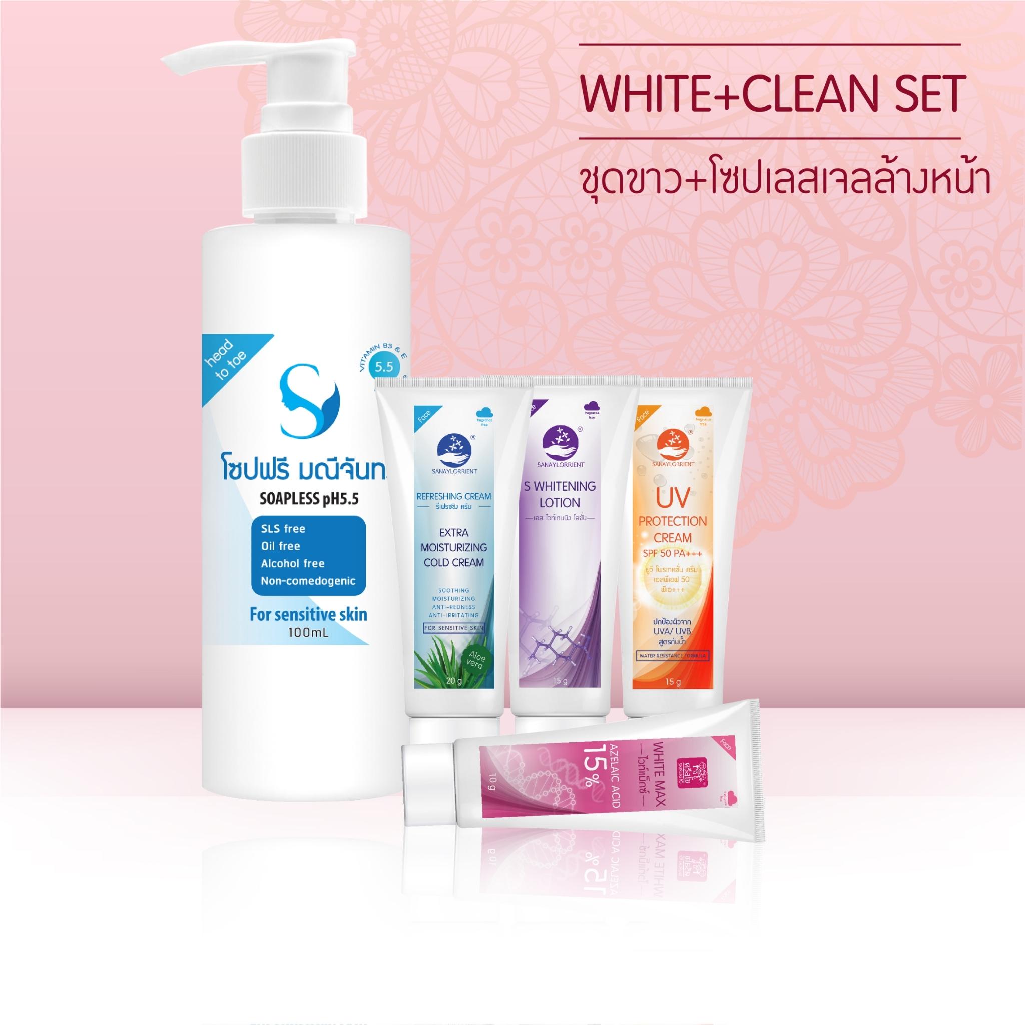 WHITE + CLEAN SET ชุดขาว + โซปเลสเจลล้างหน้า