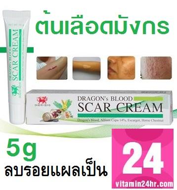 Dragon's blood scar cream 5 กรัม ดรากอน บลัด สการ์ ครีม รักษารอยแผลเป็น แผลผ่าตัด - หลอดเล็ก 5g