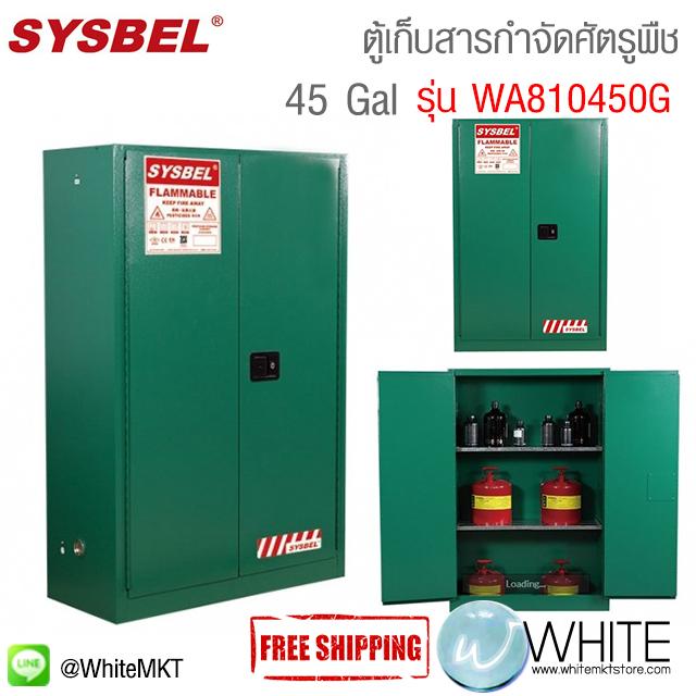 ตู้เก็บสารกำจัดศัตรูพืช Safety Cabinets for Pesticides (45 Gal) รุ่น WA810450G